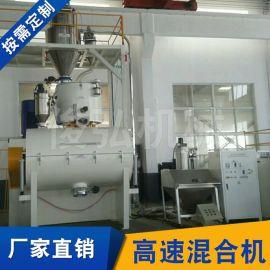 实验高速混合机 全液压搅拌机 多用途高速混合机