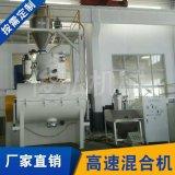 實驗高速混合機 全液壓攪拌機 多用途高速混合機