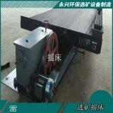 江西6s大槽鋼玻璃鋼搖牀、選礦搖牀、鐵架搖牀
