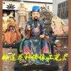 1.4米藥王爺坐虎診龍 彩繪神像價格,大名醫、神醫華佗、張仲景、李時珍、來圖定制批發均可