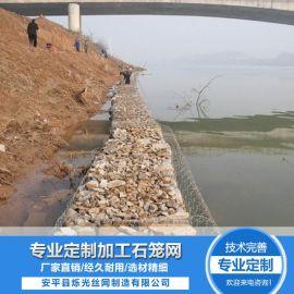 河边防洪坡防护铁丝孔网 安全防护镀锌石笼网定制
