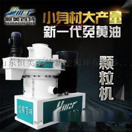江苏颗粒机厂家销售 木屑颗粒机 生物质锯末颗粒机