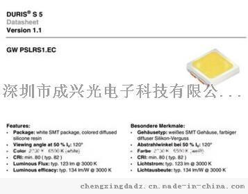 欧司朗S5灯珠OSRAM光源欧司朗3030 1-1.5W发光二极管GW PSLRS1. EC