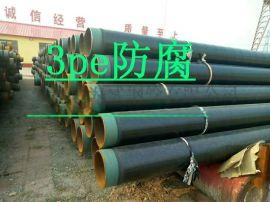 螺旋管3pe防腐厂家供应 河北3pe防腐钢管