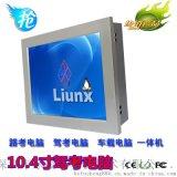 10寸工業平板電腦WIN7系統10.4寸工控一體機