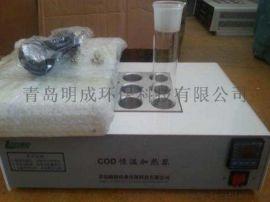 LB-901A國標COD恆溫加熱器(COD消解儀)