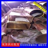 厂家直销H62黄铜方管/30*50 20*40mm黄铜扁管价格
