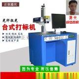 深圳龙华附近的激光打标机厂家,光纤紫外打标机多少钱