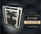 天耀箱包——鋁合金 航空箱