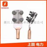 壓板式變壓器用銅接線夾 油變線夾 佛手線夾