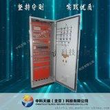 中科天瑞自动化成套厂家 PLC控制系统 配电盘 低压配电柜