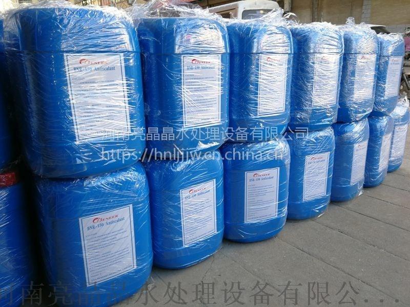 BNR-150贝尼尔阻垢剂高效反渗透阻垢剂郑州代理