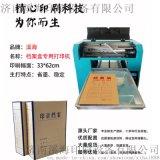档案盒专用打印机 档案盒印刷机 档案袋打印机 档案印字机械设备
