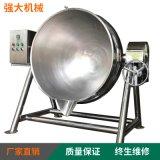 新品推薦304不鏽鋼攪拌夾層鍋 電加熱高溫蒸煮鍋