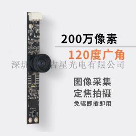 永吉星USB摄像头模组 广角人脸识别摄像头