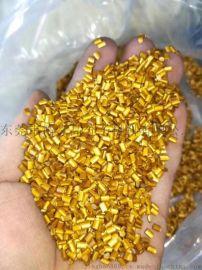 990珠光金色母 藤條椅板材用黃金金色母