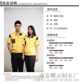 南京短袖工作服價格  夏季工作服定做 蝶雲制衣廠
