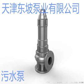 精铸不锈钢排污泵  天津东坡潜水排污泵