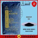 色素碳黑 色浆用色素炭黑