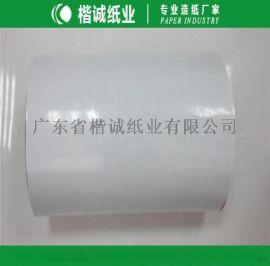 防污白色淋膜纸 楷诚双面淋膜纸直销