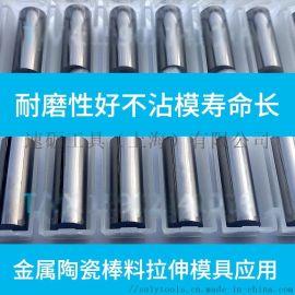 江苏泰州供应不锈钢管拉拔模具材料金属陶瓷棒料