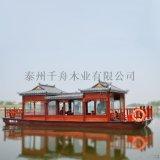 仿古画舫船观光船旅游船公园闲餐饮木船