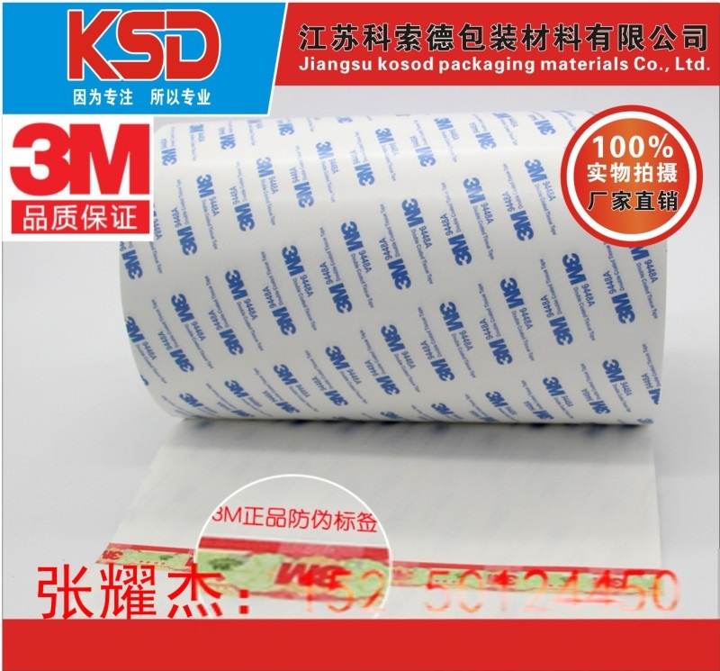 昆山3M强力双面胶、PET基材双面胶