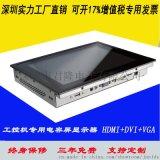 10寸工业触摸显示器电容屏多点触控嵌入式高亮显示器