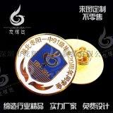 广告礼品徽章定制金属标志徽章制作专业定制徽章
