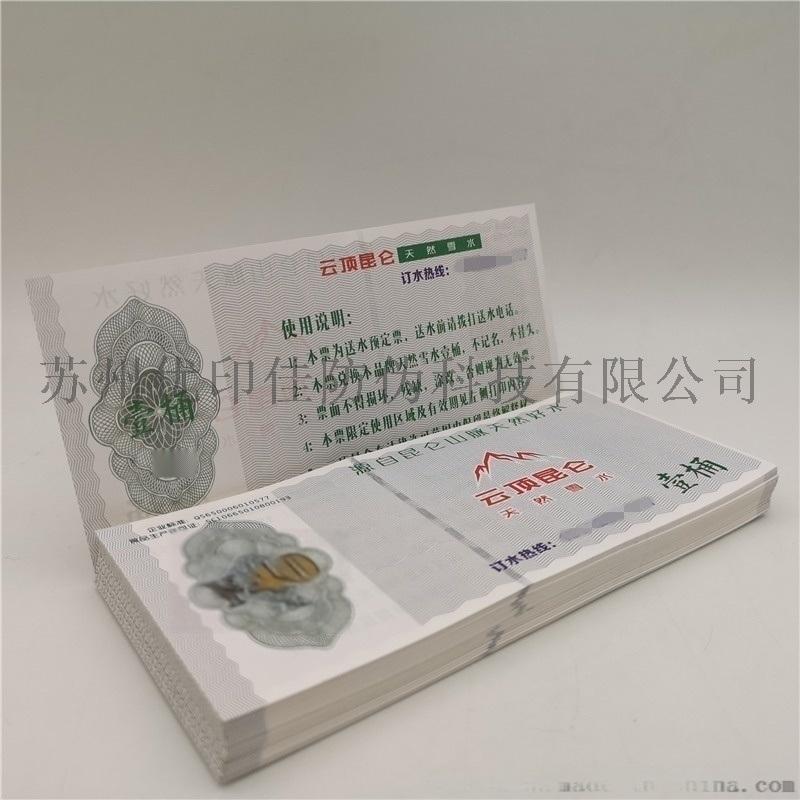 安全线纸纸张二维码防伪打号荧光防伪水票定制印刷