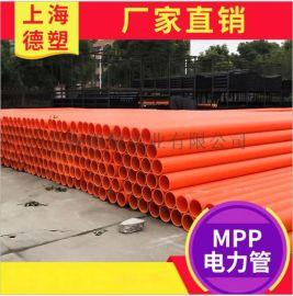 上海厂家供应MPP电力电缆保护管 MPP管厂家
