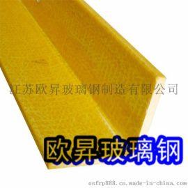 江苏欧昇玻璃钢拉挤角钢玻璃钢型材