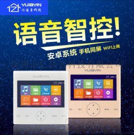 家庭智能背景音乐JY86D主机3.2寸安卓系统