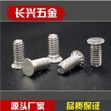 不鏽鋼平頭壓鉚螺釘304材質美標FHS-M2-M8