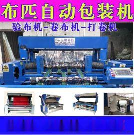 浙江瑞安自动布匹布料包装机厂家,928针织布验布卷布机,三联机械