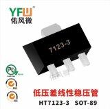 HT7123-3 SOT-89低压差线性稳压管印字7123-3电压2.3V原装合泰