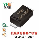 SSL345BF SMBF低压降肖特基二极管电流3A45V佑风微品牌