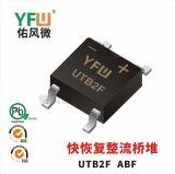 UTB2F ABF 1A贴片快恢复整流桥堆印字UTB2F 佑风微品牌
