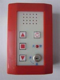 康速防火手盒防火卷帘门按钮盒