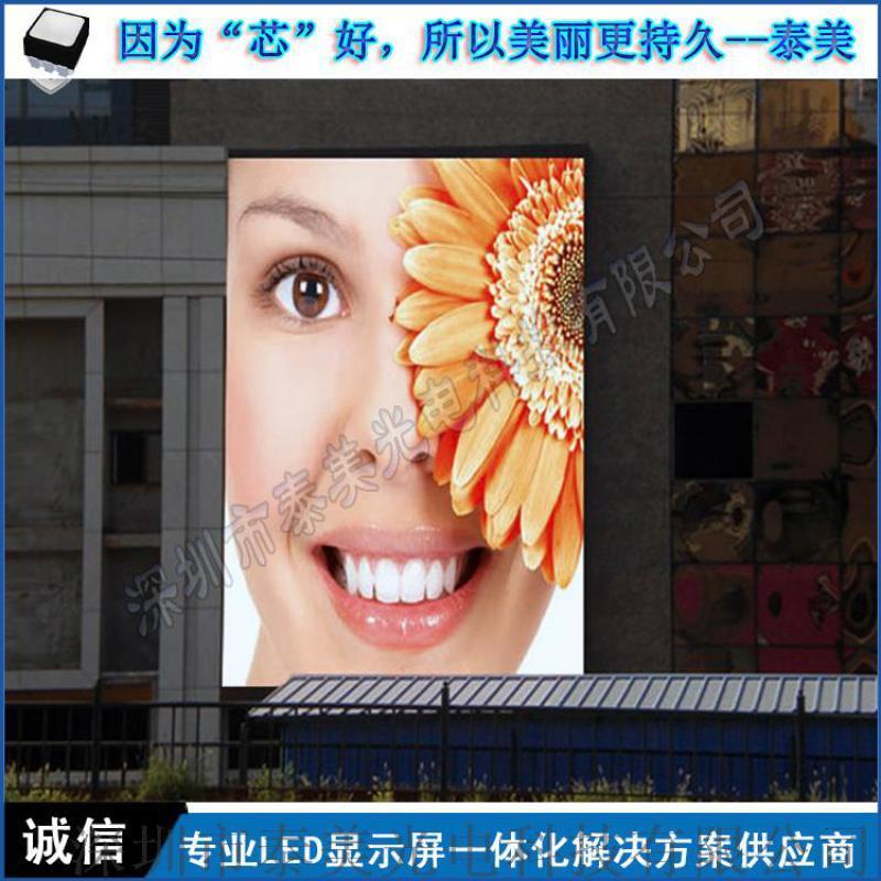 P6户外全彩屏功耗多少 P6全彩LED显示屏价格