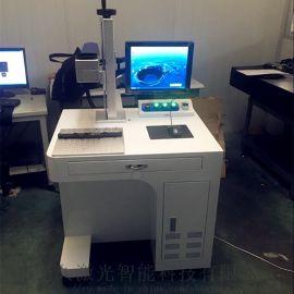 无锡电子元器件激光镭射机江苏光久激光科技