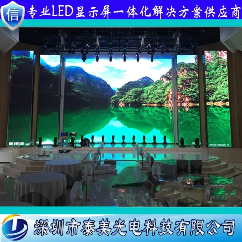 小間距led顯示屏 室內高清顯示屏 全彩電子租賃屏