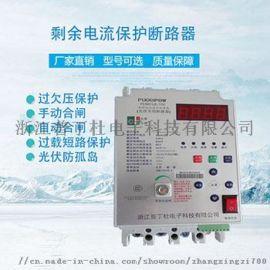 PDM1LE-125光伏专用重合闸保护断路器