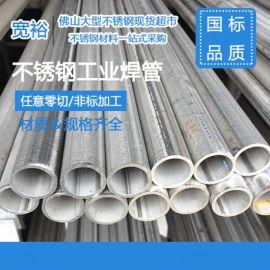 DN20不锈钢流体输送管304 不锈钢工业管