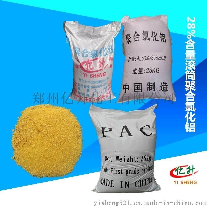 皮革生产工业污水处理絮凝沉降澄清剂,28聚合氯化铝