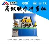工地钢铁剪切冲孔机 Q35Y-16液压联合冲剪机