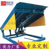 供應 液壓升降平臺 固定式登車橋 裝卸平臺