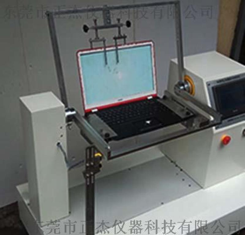 設定角度測試,筆記本360度轉軸壽命試驗機