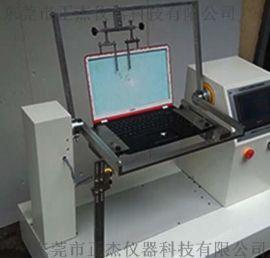 设定角度测试,笔记本360度转轴寿命试验机