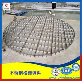 规整填料栅板支撑GSL型金属格栅不锈钢压盖填料
